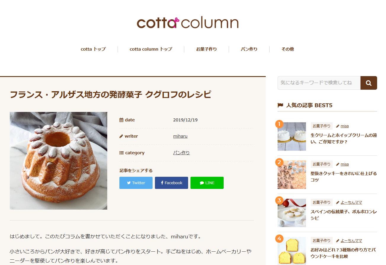 cotta columnのページ